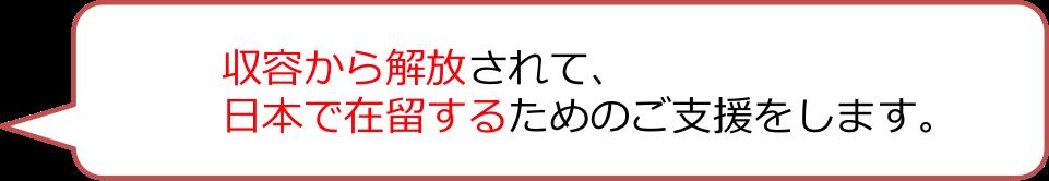 収容から解放されて、日本で在留するためのご支援をします。
