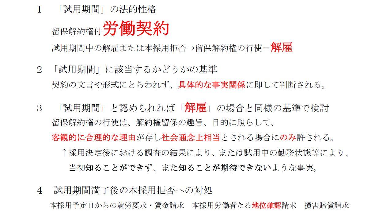 試用期間満了後の本採用拒否への対処   暁法律事務所【大阪】